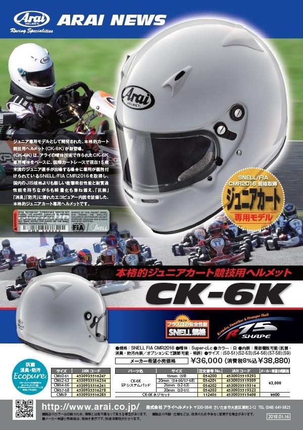 arai_ck6k_p.jpg