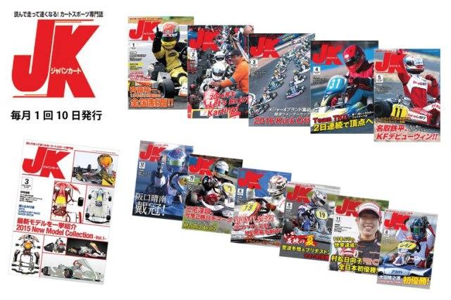 jk_magazine.jpg
