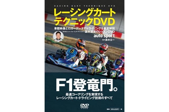 kart_tech_dvd.jpg