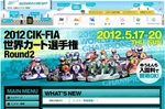 2012_suzuka_world.jpg