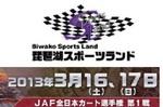 20130316_biwako.jpg