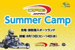 2013_summer_camp_ban_s.jpg