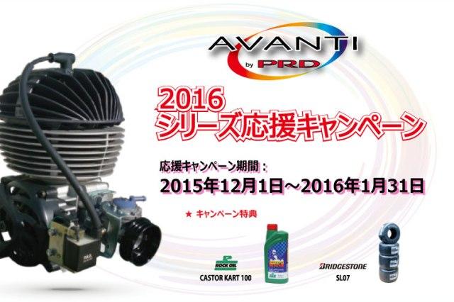 2016_avanti_camp_ban.jpg