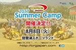 2017_summercamp_ban_20170703.jpg