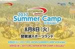 2017_summercamp_ban_20170706.jpg