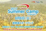 2017_summercamp_ban_20170710.jpg