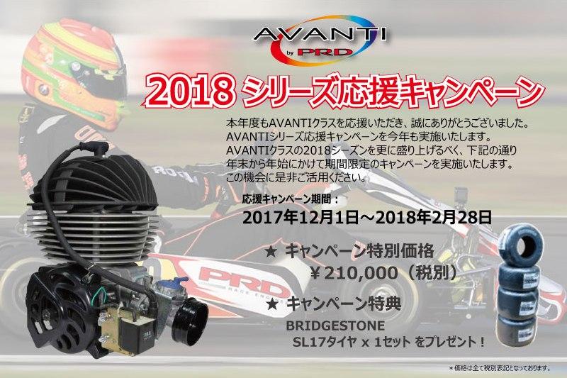 2018_avanti_camp_ban.jpg
