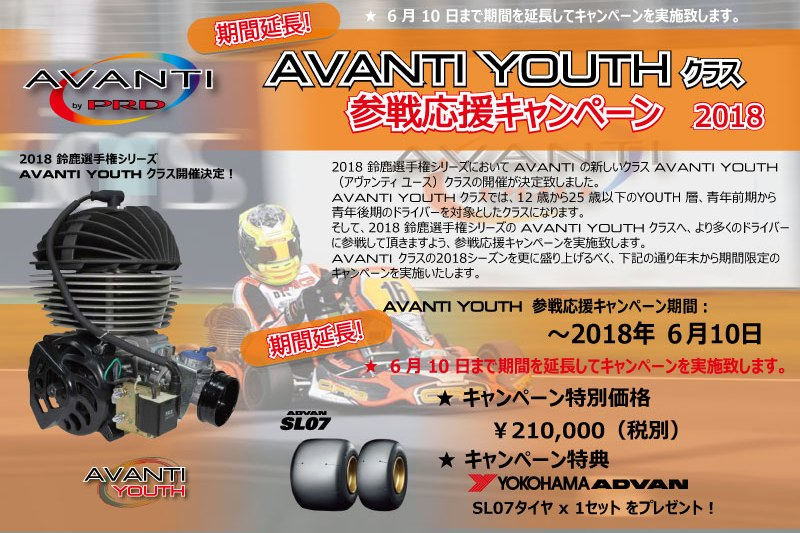 2018_avanti_youth_cam_ban_20180406.jpg