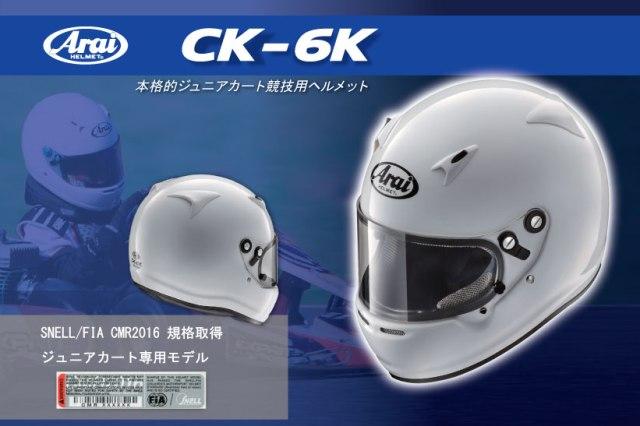 arai_ck6k_b.jpg