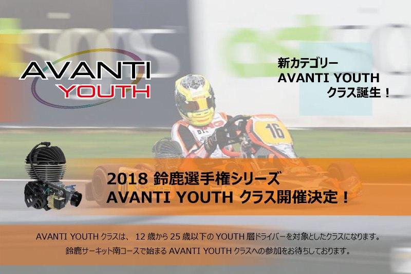 avanti_youth_ban_1.jpg