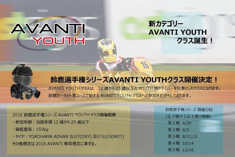 avanti_youth_ban_2.jpg