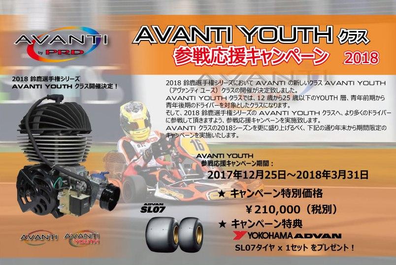 avanti_youth_camp_2018_ban.jpg