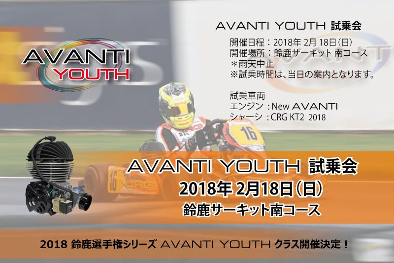avanti_youth_test_20180218.jpg
