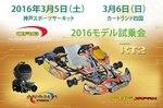 crg_kt2_2016_koube_shikoku.jpg