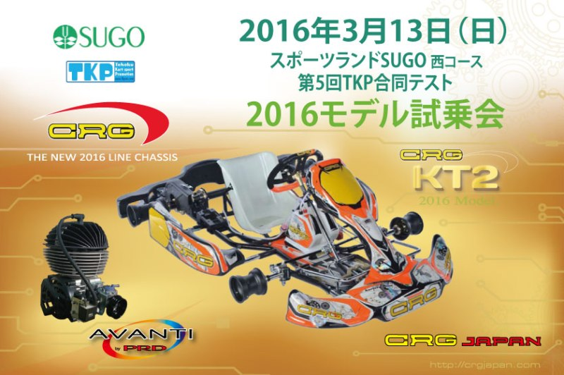 crg_kt2_2016_sugo_20160307.jpg