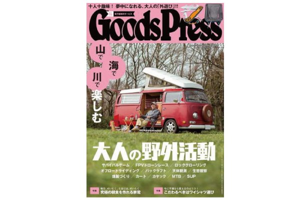 goodspress_2017_5.jpg
