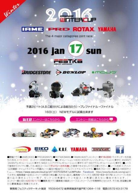 joint winter cup 2016