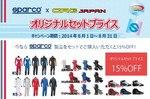 sparco_camp_140802.jpg