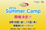 summercamp_20160617_webban.jpg